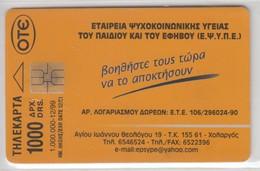 GREECE 1999 E.PS.Y.P.E. - Griechenland