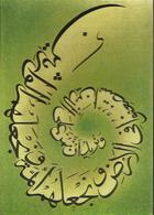 Calligraphie - The Islamic Republic Of Iran - Le Récit 28 : 5 - Arte Orientale