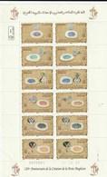 Maroc. Planche De 10 Timbres De 2012. 120ème Anniversaire De La Création De La Poste Maghzen. - Morocco (1956-...)