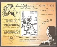 Russia: Mint Block, Poet A.Pushkin, 1997, Mi#Bl19, MNH - Blocs & Feuillets