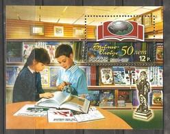 "Russia: Mint Block, 50 Years Of Children Bookstore ""Biblioglobus"", 2007, Mi#Bl104, MNH - Blocs & Feuillets"