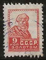Russie 1925-1927 N° Y&T : 295 (fil.C) Obl. - Usati