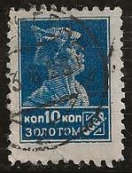 Russie 1925-1927 N° Y&T : 296 (fil.C) Obl. - Usati