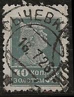 Russie 1925-1927 N° Y&T : 302 (fil.C) Obl. - Usati