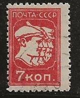 Russie 1929-1932 N° Y&T : 428 Obl. - 1923-1991 URSS