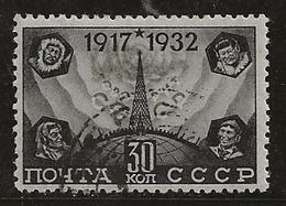 Russie 1932-1933 N° Y&T : 466A Obl. - 1923-1991 URSS