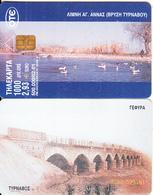 GREECE - Lake Of Aghia Anna/Vrisi Tirnavou, Bridge, 02/01, Used - Griechenland