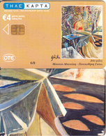 GREECE - Painting/Gikas 6/8, Orange CN, 12/04, Used - Griechenland