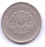 SYRIE 1979: 1 Lira, KM 120 - Syrie