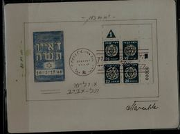 ISRAEL 1948 DOAR IVRI DESIGNER 25 Mil SIGNATURE BY ARTIST OTTO VALISH VERY RARE!! - Non Dentelés, épreuves & Variétés