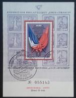 RUSSIE - RUSSIA  N° 4133 OBLITERE EN BLOC FEUILLET NON DENTELE 50 ème ANNIVER. DES RELATIONS DIPLOMATIQUES FRANCE-URSS - Gebraucht