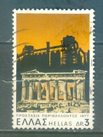 Greece, Yvert No 1263 - Grèce