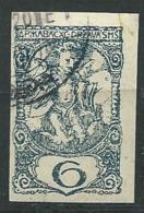 Yougoslavie -   Timbre Pour Journaux    - Yvert N°  7  Oblitéré    Aab 27120 - Sellos Para Periódicos