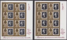 Russia, USSR 15.02.1990 Mi # 6067 I & II Kleinbogen, 150th Anniversary Of Postage Stamp MNH OG - Nuovi
