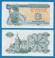 UKRAINE   3 Karbovantsi 1991    P# 82 - Oekraïne