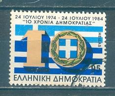 Greece, Yvert No 1546 - Grèce