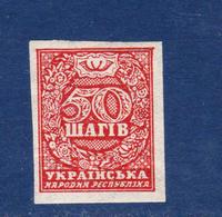 BANKNOTES-50-SHAHIV-UKRAINE-1918-SEE-SCAN-VERY GOOD CONDITIONS - Oekraïne