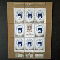 "RUSSIA  MNH (**)Word Stamp Exhibition ""Saint-Peterburg-2007"" - Blocs & Feuillets"