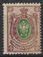 Russia 1908 35 Kop, Shifted Print Error, MH - 1857-1916 Empire