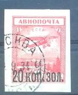 RUSSIE - RUSSIA POSTE AERIENNE N°17 COTE 2 € NON DENTELE OBLITERE . TB - Gebruikt