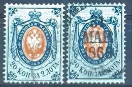 RUSSIE - RUSSIA N° 15 (X2) 20 K BLEU ET ORANGE COTE 90 € OBLITERE . TB - 1857-1916 Imperium