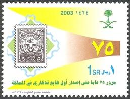 KSA SAUDI ARABIA 2003 FIRST SAUDI COMMEMORATIVE STAMP 75TH ISLAMIC YEAR ANNIVERSARY MNH - Saudi Arabia