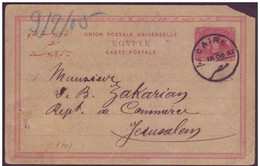 Stationery Postcard Egypt Caire 1905 To Jerusalem Palestine Israel - Cairo - Palestine