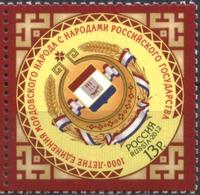 Mint Stamp 1000th Anniv.joining Mordvins To Nations Of Russia 2012 From Russia - Unused Stamps
