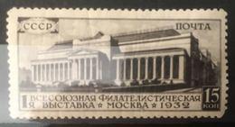 RUSSIE RUSSIA URSS 1932 - Exposition Philatélique Moscou - 15 Kop MNH - Cf Scan - 1923-1991 URSS