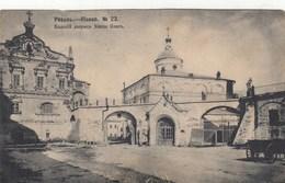 RUSSIA.  # 4199 Ryazan. Grand Palace Of Prince Oleg. - Russia