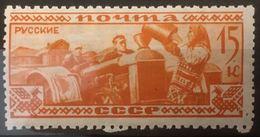 RUSSIE RUSSIA URSS 1933 - Série Ethnographique - Russes 15 Kop MNH - Cf Scan - 1923-1991 URSS