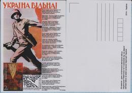 UKRAINE Maxi Maximum Card FDC 70 Years Of Liberation From Nazi Invaders. Poetry Of Tychina.  World War II. Kyiv 2014 - Ukraine