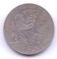 TUNISIE 1997: 1 Dinar, KM 347 - Tunisie