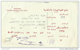 EGD38605 Egypt 1965 Receipt Of Payment Of The Fees Of The Society Of Greek Tombs In Alexandria - Toegangskaarten