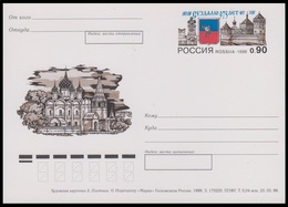 94 RUSSIA 1999 ENTIER POSTCARD Os Mint SUZDAL CATHEDRAL CATHEDRALE CHURCH EGLISE Pozharsky MONUMENT ARCHITECTURE PSo - 1992-.... Fédération