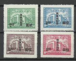 NORTH EAST CHINA 1947 Michel 38 - 41 MNH Nordostprovinzen - Nordostchina 1946-48