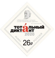 Russia 2020. Total Dictation Mnh** - Unused Stamps