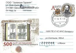 Belarus 2017 Minsk Judaïca Judaïsme Jewish Juif Radziwiłł Family Postal Stationary Cover - Judaísmo