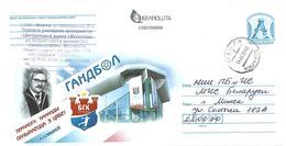Belarus 2017 Mogilev Handball Federation Bank Postal Stationary Cover - Balonmano