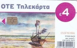 Greece, X2387,  Travelling, 2 Scans. - Grèce