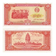 Billet Cambodge 5 Riels - Cambodge