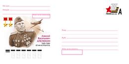 Russia 2020. Alexei Alelyukhin, Fighter Pilot (Aviation, World War II). Postal Stationery Cover. Envelope - 1992-.... Fédération