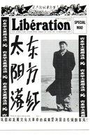 CPM  -journal LIBERATION -  La Une - Mort De Mao- Neuve - Français