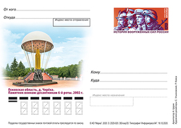 2020-353 Russia Postal Card OS The Feat Of Soldiers-paratroopers Of The Pskov Airborne Division - 1992-.... Fédération