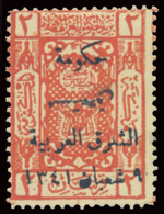 TRANSJORDAN 1923 2 PIASTRES DUE INVERTED (SG D115a) MLH * OFFER!!! - Giordania