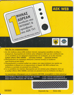 GREECE - AEK F.C., Forthnet Internet Promotion Prepaid Card, Tirage 25000, Sample - Grèce