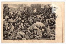 Supposé SERBIE - Carte Illustrateur - Scène De Guerre - Serbie