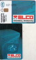 GREECE - ELCO, Tirage 65000, 08/95, Used - Grèce