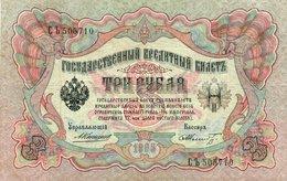 RUSSIA  3 RUBLES 1909/12   P-9b18   CIRC.vf++ - Russia