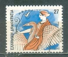 Greece, Yvert No 1588A - Griekenland
